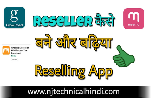 how to become reseller on milmila.com