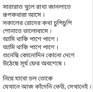 Ghoom Paranir Gaan Lyrics Arijit Singh