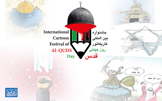 2nd International Cartoon Festival of Al-Quds Day 2018
