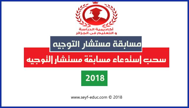 سحب استدعاء مسابقة مستشار التوجيه 2019