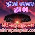 Lagna Palapala Ada Dawase  | ලග්න පලාපල | Sathiye Lagna Palapala 2019 | 2019-07-01