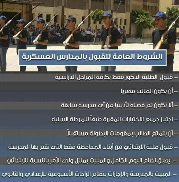 شروط التقديم التقديم بالمدارس العسكرية ومواعيد سحب الملفات حتى يونيو 2018