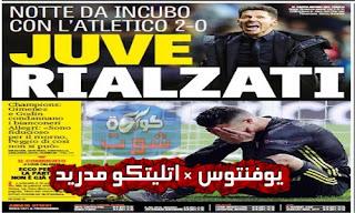الصحافة الإيطالية تنتقد يوفنتوس بعد السقوط فى ملعب واندا ميتروبوليتانو