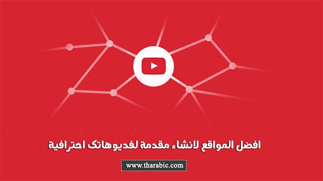 انشاء مقدمة فيديو احترافية