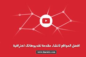 افضل المواقع المجانية لتصميم مقدمة فيديو احترافية