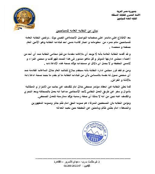 بيان من النقابه العامه للسياحيين ضد مدعي العمل الصحفي
