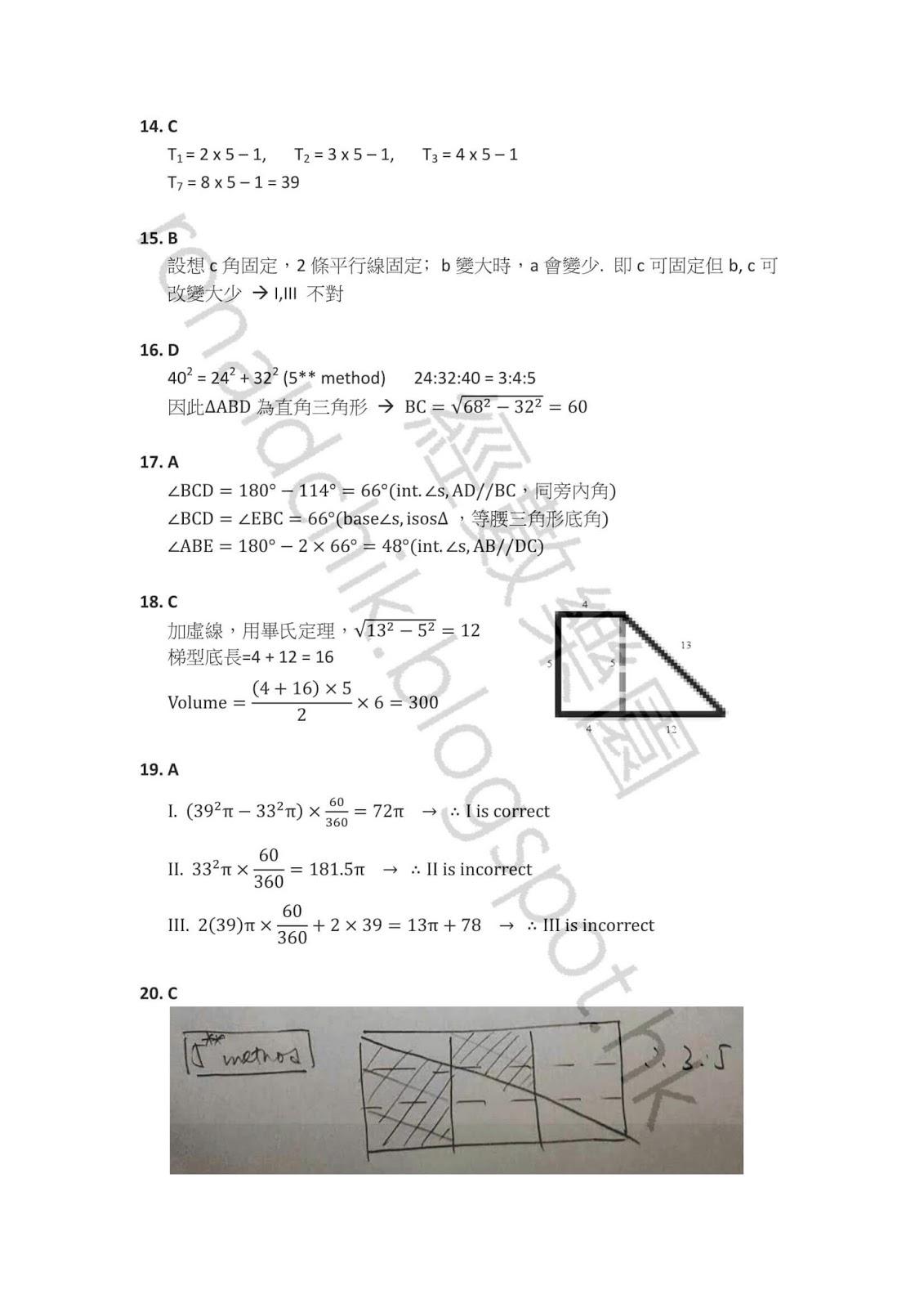 2016 DSE 數學卷二 答案 Q14-20