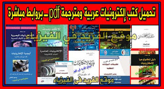 تحميل أفضل مجموعة من كتب الإلكترونيات باللغة العربية pdf مجانا ، تعلم إلكترونيات من الصفر بالعربي