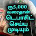 RBI - Rupees 5000 is highest deposit in bank | TAMIL NEWS