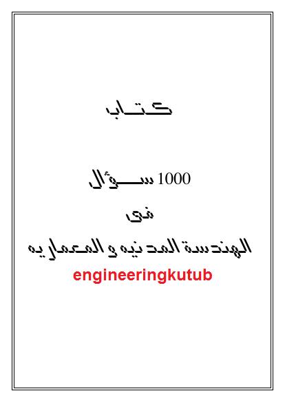 كتاب 1000 سؤال في الهندسه المدنيه والمعماريه اسئله انترفيو مهندس مدني