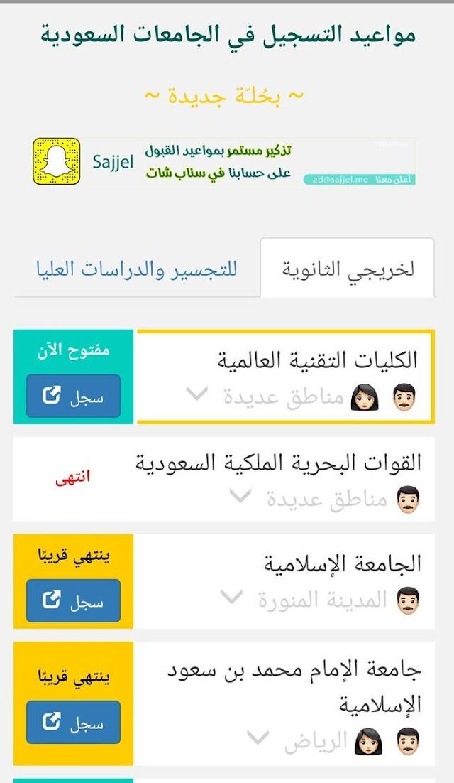 ننشر موقع مواعيد القبول في الجامعات السعودية 1438-1439 هـ