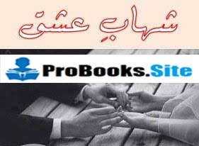 Shahab E Ishq Episode 2 Novel By Khadija Malik