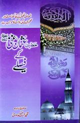 Hazrat Usman-e-Gani (R.A) K Faislay Urdu Islamic Book Free Download