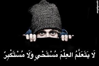 kata mutiara bahasa arab tentang ilmu 3