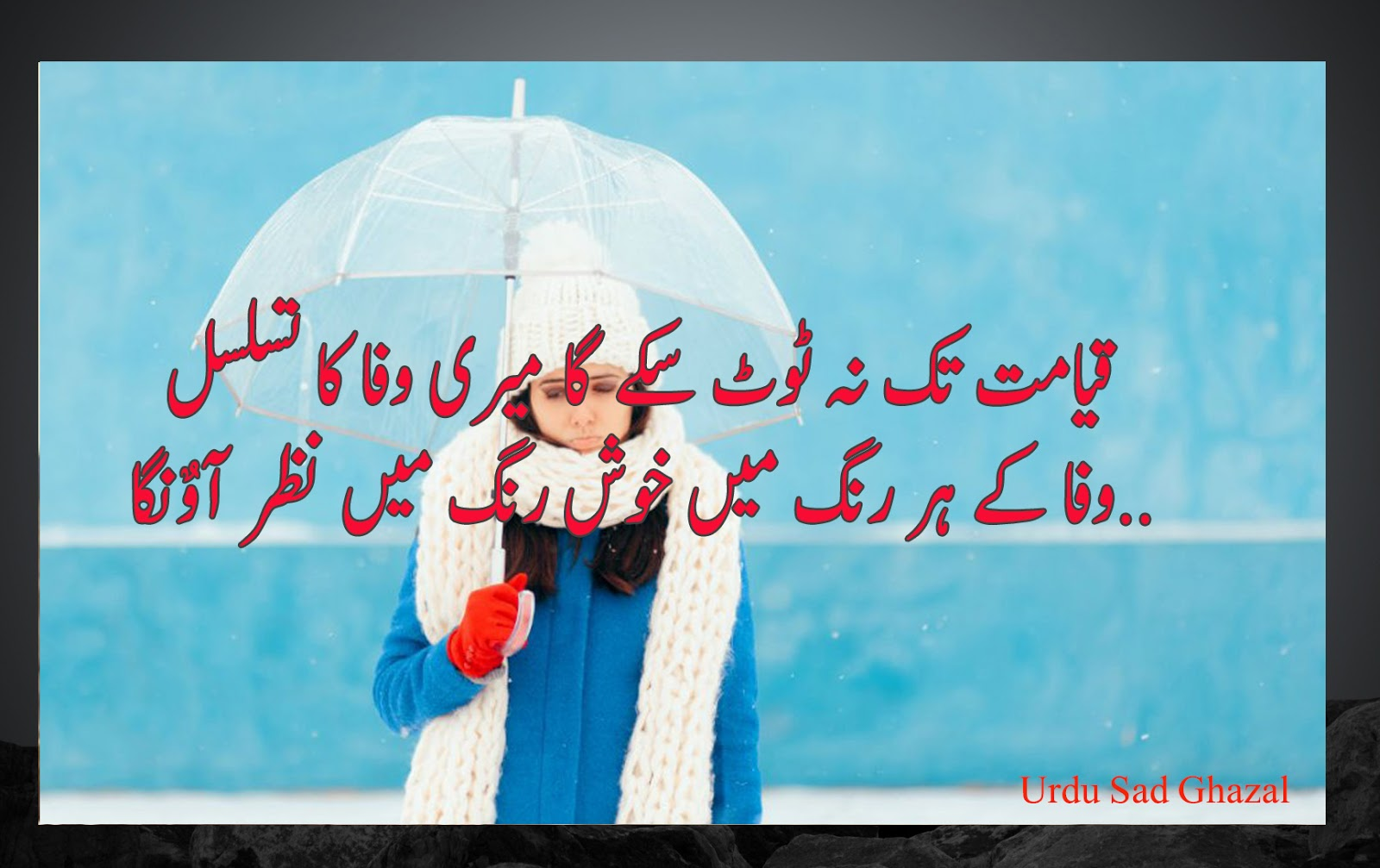 Love Romantic Urdu Poetry For Girlfriend Heart Touching