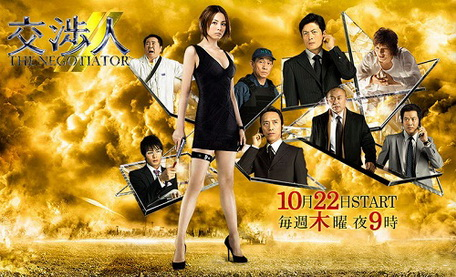 [ドラマ] 交渉人~THE NEGOTIATOR~ Season1+2 (2009)