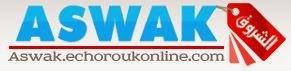 موقع أسواق الشروق echorouk aswak