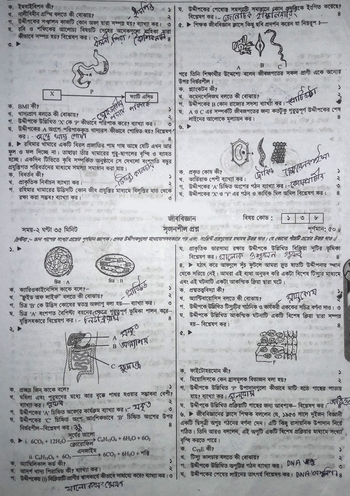 ssc biology suggestion, exam question paper, model question, mcq question, question pattern, preparation for dhaka board, all boards