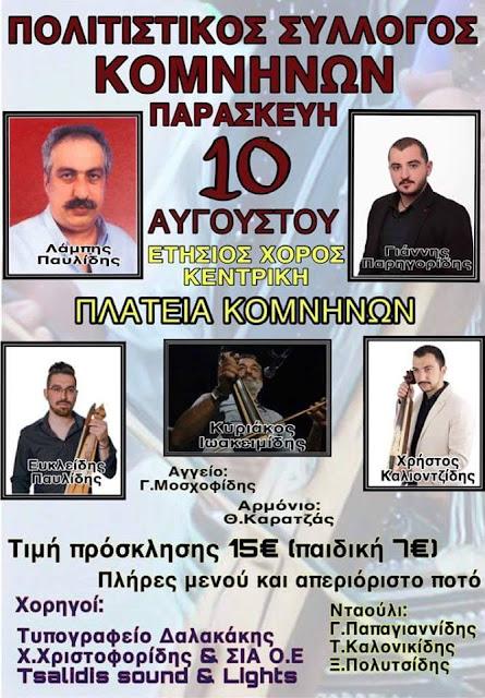 Ετήσιος χορός Πολιτιστικού Συλλόγου Κομνηνών