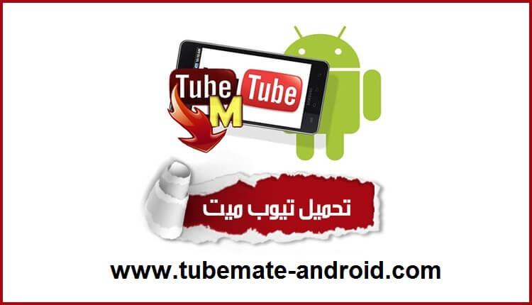 تيوب,ميت,تحميل,Tubemate,لتحميل,الفيديوهات,من,اليوتيوب,والفيس,بوك تيوب,ميت