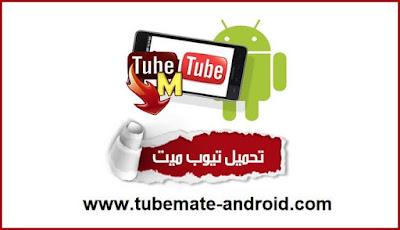 تحميل برنامج تيوب ميت APK مجانا | TubeMate Download