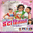 Danta Hilaweli 2014 New Bhojpuri Album Song Download