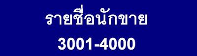 รหัสนักขาย (3001-4000)
