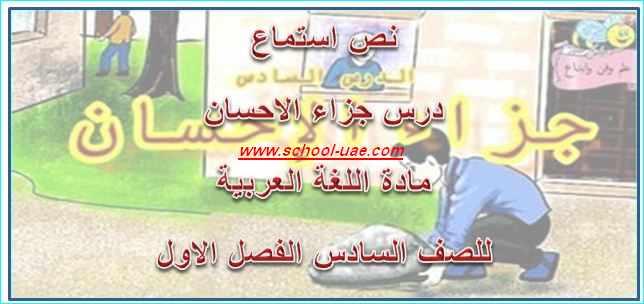 نص الاستماع لدرس جزاء الإحسان مادة اللغة العربية للصف السادس الفصل الاول 2020