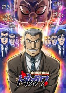 Chuukan Kanriroku Tonegawa الحلقة 09 مترجم اون لاين