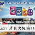 Lion 清仓大促销!洗衣粉、Top洗衣剂等等产品便宜卖!