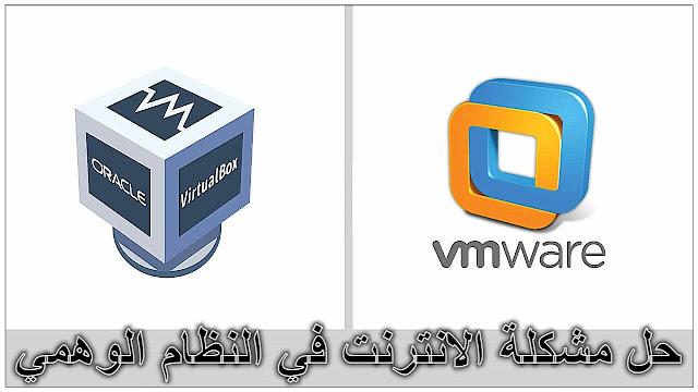 حل مشكلة عدم عمل الأنترنت على النظام الوهمي VMware Workstation و Virtualbox