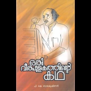 Malayalam - Kerala History Reference books