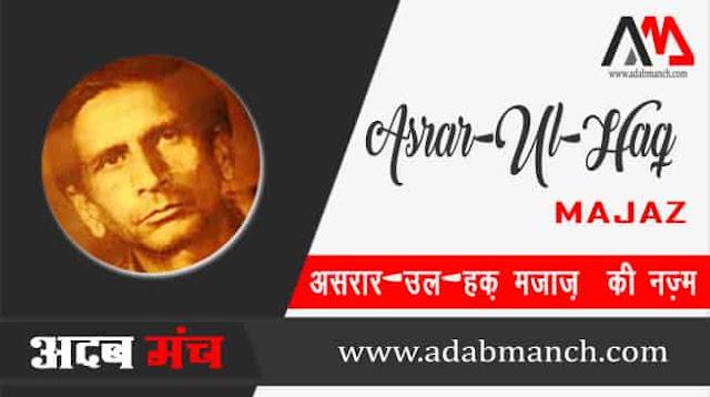 Ai-Gham-E-Dil-Kya-Karu-Asrar-Ul-Haq-Majaz