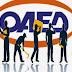 Σαρωνικός: Ανακοίνωση έναρξης υποβολής αιτήσεων για το πρόγραμμα Κοινωφελούς Εργασίας μέσω ΟΑΕΔ.