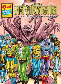 Sarvshaktimaan-Nagraj-Comics-Book-In-Hindi-PDF-Free-Download