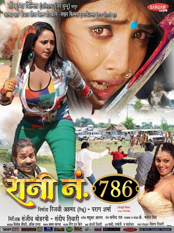 Rani No 786 Bhojpuri Movie Showtimes  Theatre  In Mumbai  Pune     Rani No 786 Bhojpuri Movie Showtimes  Theatre  In Mumbai  Pune 1 Comments
