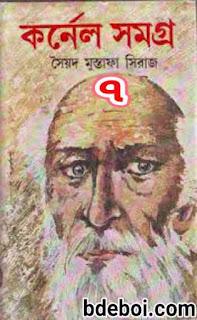 কর্ণেল সমগ্র ৭ - সৈয়দ মুস্তাফা সিরাজ Colonel Samogro 7 by Syed Mustafa Siraj pdf