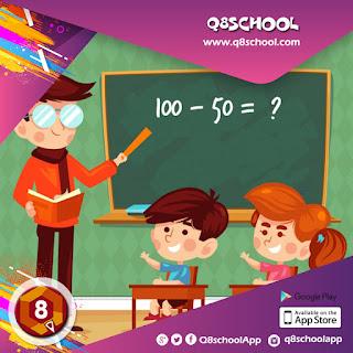 تطبيق كيو ايت سكول بالكويت | أرقام مدرسين خصوصيين بالكويت 1