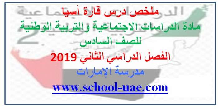 تلخيص اجتماعيات للصف السادس الفصل الدراسي الثاني 2019