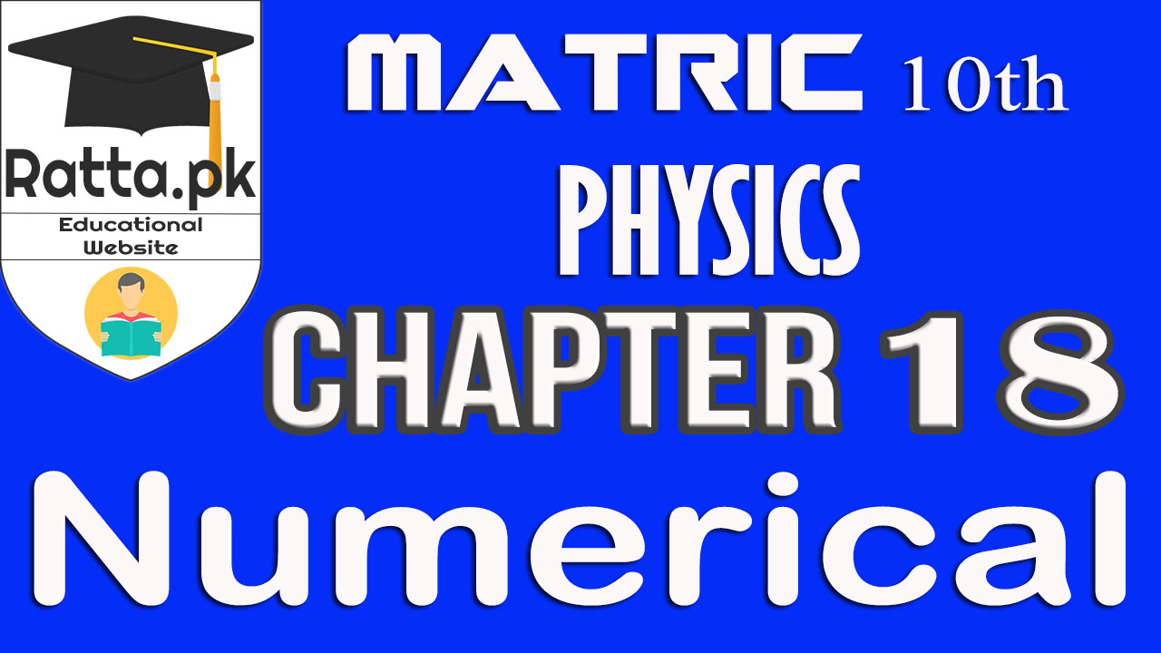 10th Physics Chapter 18 Numerical