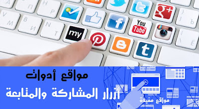 مواقع أدوات أزرار المشاركة والمتابعة في الشبكات الاجتماعية