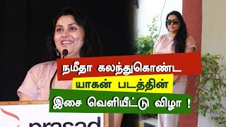 Namitha at Yaagan Movie Audio Launch
