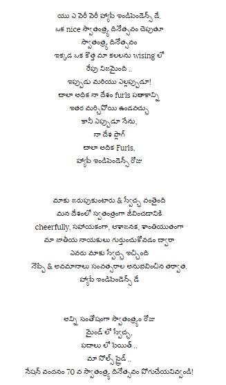 Independence Day Status In Telugu