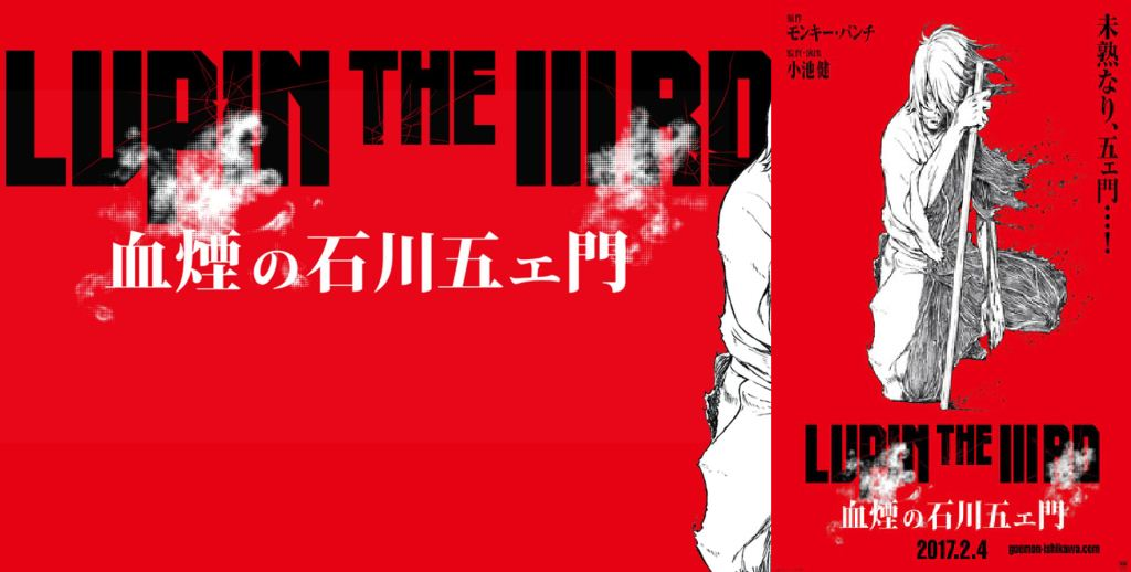 04.02.2017-Jepang| Lupin The Third: Goemon Ishikawa's Spray Of Blood