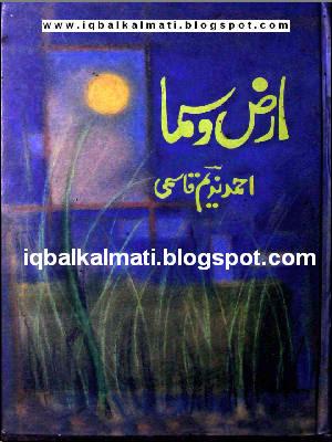 Arz-o-Samaa Urdu Gazals by Ahmad Nadeem Qasmi