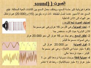 الصوت ظاهرة فيزيائية تثير حاسة السمع