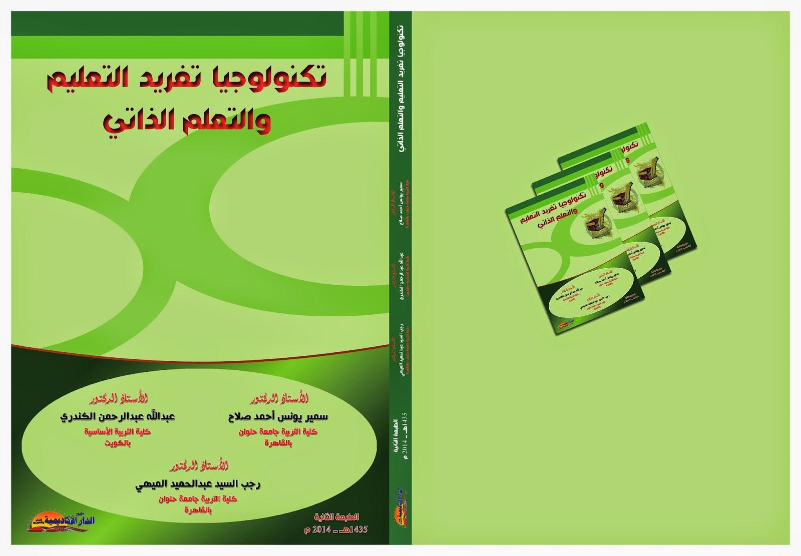 تفريد التعليم pdf