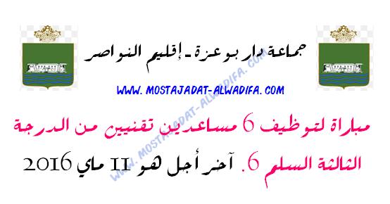 جماعة دار بوعزة - إقليم النواصر مباراة لتوظيف 6 مساعدين تقنيين من الدرجة الثالثة السلم 6. آخر أجل هو 11 ماي 2016