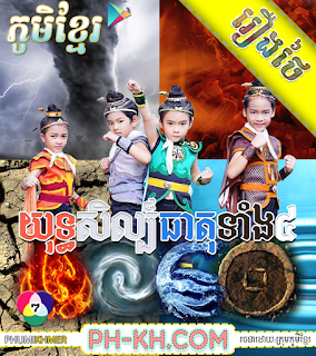 Yuthsil Theat Teang 4 [160End]
