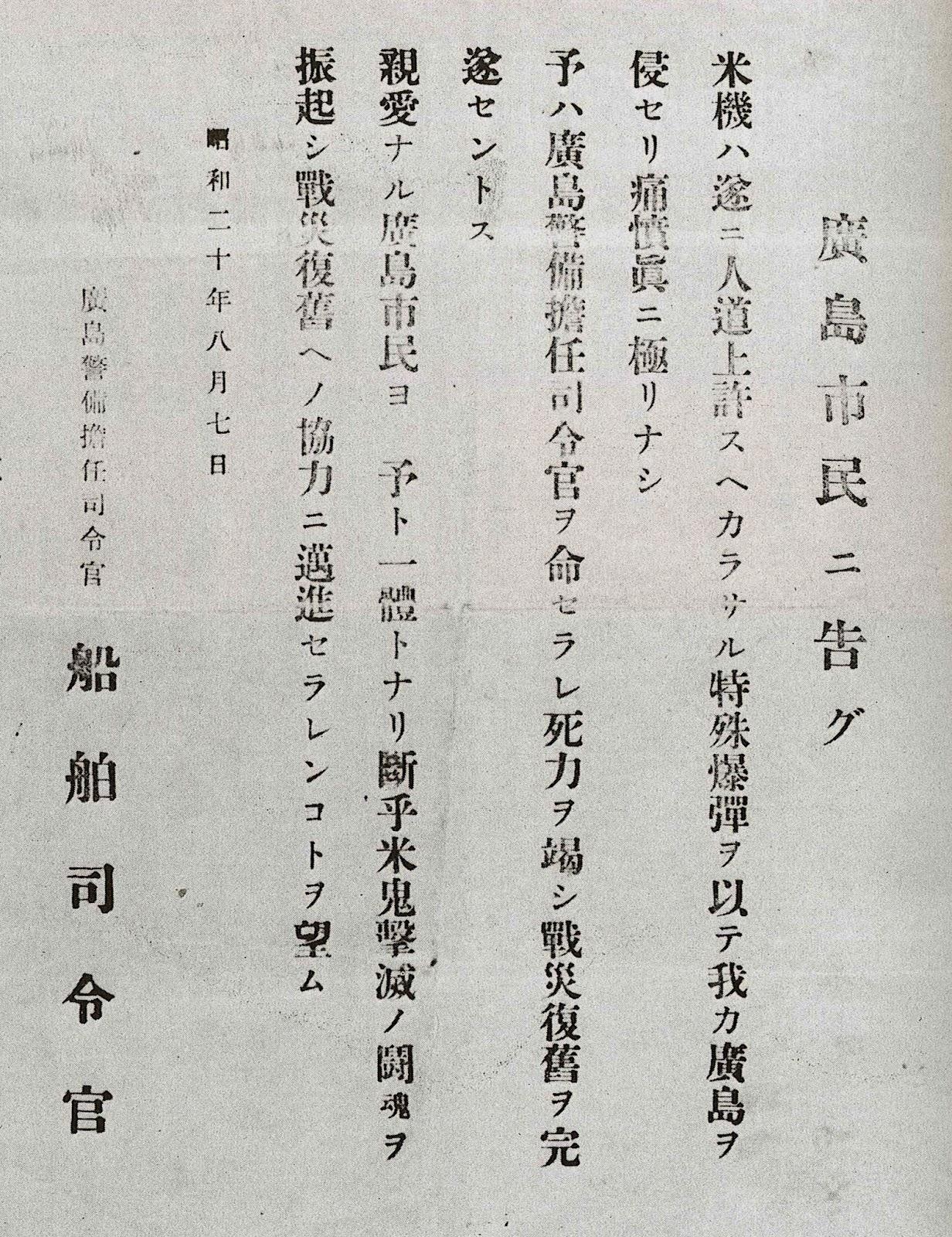 Japan Atomic Bomb : JAB 日本原...